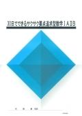 オーダーシステム 2年数学 30日でできるサクサク要点追求型数学�TA�UB 93M2X8