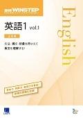 進研WINSTEP 英語1 vol.1[三訂版]:冊子版