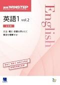 進研WINSTEP 英語1 vol.2[三訂版]:解答バラ版