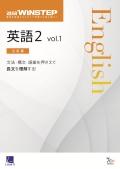 【増刷中】進研WINSTEP 英語2 vol.1[三訂版]:解答バラ版
