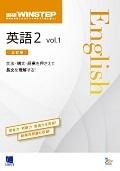 進研WINSTEP 英語2 vol.1[三訂版]:解答バラ版