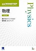 進研WINSTEP 物理[改訂版]