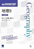 進研WINSTEP 地理B[三訂版]