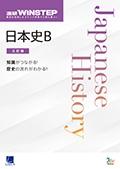 進研WINSTEP 日本史B[三訂版]