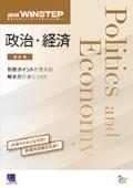 進研WINSTEP 政治・経済[改訂版]