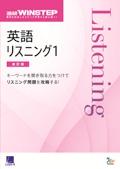進研WINSTEP 英語リスニング1[改訂版]:解答バラ版
