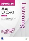 【増刷中】進研WINSTEP 英語リスニング2[改訂版]:冊子版