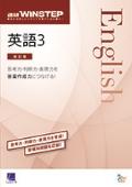 進研WINSTEP 英語3[改訂版]:冊子版