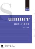 オーダーシステム 季節限定タイプ・夏・2年 国語セレクト問題集 現・古・漢〔基礎〕