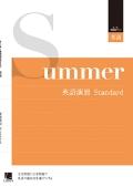 オーダーシステム 季節限定タイプ・夏・2年 英語演習 Standard 01E2BK
