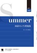 オーダーシステム 季節限定タイプ・夏・2年 国語セレクト問題集 現・古・漢〔新傾向〕