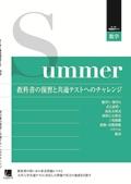 オーダーシステム 季節限定タイプ・夏・2年数学 共通テスト対応 教科書の復習と共通テストへのチャレンジ 01M2VK