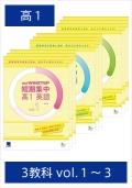 進研 WINSTEP 短期集中 高1 3教科 vol.1-vol.3セット[改訂版]