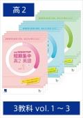 進研 WINSTEP 短期集中 高2 3教科 vol.1-vol.3セット[改訂版]