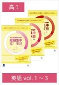 進研 WINSTEP 短期集中 高1英語 vol.1-vol.3セット[改訂版]