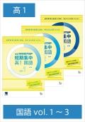 進研 WINSTEP 短期集中 高1国語 vol.1-vol.3セット[改訂版]