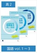 進研 WINSTEP 短期集中 高2国語 vol.1-vol.3セット[改訂版]