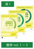 進研 WINSTEP 短期集中 高1数学 vol.1-vol.3セット[改訂版]