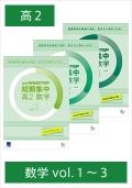 進研 WINSTEP 短期集中 高2数学 vol.1-vol.3セット[改訂版]