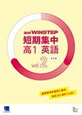 進研WINSTEP 短期集中 高1英語 Vol.2(11月模試に向けて)[改訂版]