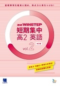 進研WINSTEP 短期集中 高2英語 Vol.2(11月模試に向けて)[改訂版]