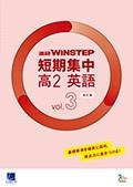 進研WINSTEP 短期集中 高2英語 Vol.3(1月模試に向けて)[改訂版]