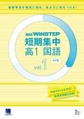 進研WINSTEP 短期集中 高1国語 Vol.1(7月模試に向けて)[改訂版]