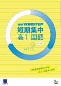 進研WINSTEP 短期集中 高1国語 Vol.2(11月模試に向けて)[改訂版]