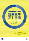 進研WINSTEP 短期集中 高1国語 Vol.3(1月模試に向けて)[改訂版]