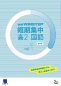 進研WINSTEP 短期集中 高2国語 Vol.1(7月模試に向けて)[改訂版]