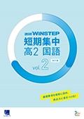 進研WINSTEP 短期集中 高2国語 Vol.2(11月模試に向けて)[改訂版]