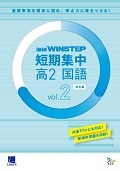【増刷中】進研WINSTEP 短期集中 高2国語 Vol.2(11月模試に向けて)[改訂版]