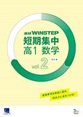 進研WINSTEP 短期集中 高1数学 Vol.2(11月模試に向けて)[改訂版]
