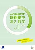 進研WINSTEP 短期集中 高2数学 Vol.1(7月模試に向けて)[改訂版]