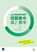 進研WINSTEP 短期集中 高2数学 Vol.2(11月模試に向けて)[改訂版]